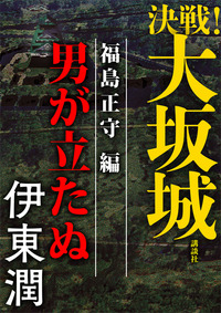決戦!大坂城 福島正守編 男が立たぬ-電子書籍