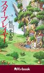 スタープレイヤー (角川ebook)-電子書籍