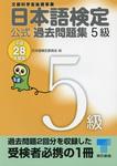 日本語検定 公式 過去問題集 5級 平成28年度版-電子書籍