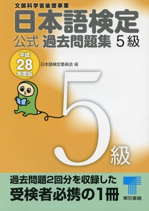 日本語検定 公式 過去問題集 5級 平成28年度版拡大写真