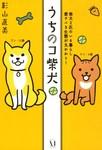 うちのコ柴犬 柴犬2匹のいる暮らし 愛すべき生態が丸わかり!-電子書籍