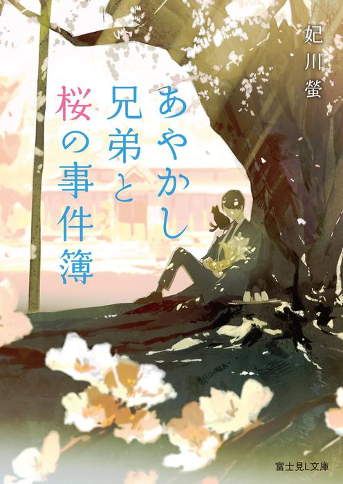 あやかし兄弟と桜の事件簿-電子書籍-拡大画像