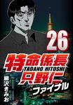 特命係長只野仁ファイナル 26-電子書籍