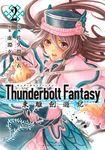 Thunderbolt Fantasy 東離劍遊紀(2)-電子書籍