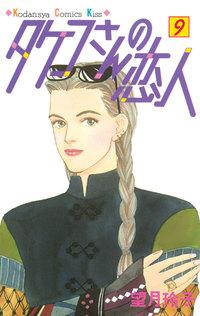 タケコさんの恋人(9)-電子書籍