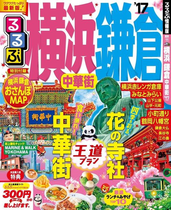るるぶ横浜 鎌倉 中華街'17-電子書籍-拡大画像