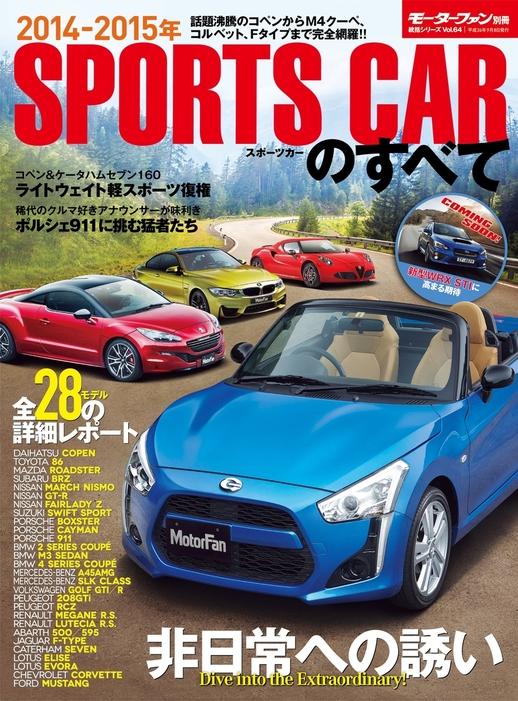 2014年 スポーツカーのすべて拡大写真