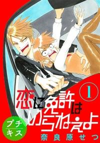 恋に免許はいらねぇよ プチキス(1) Speed.1-電子書籍