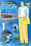 スカウト誠四郎(1)-電子書籍