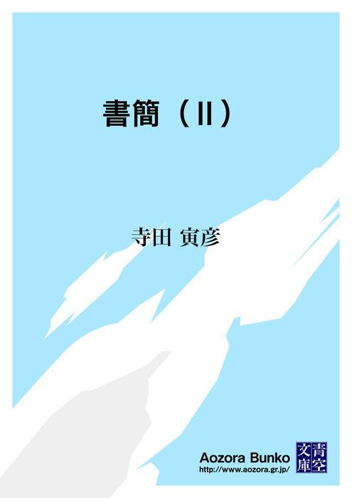 書簡(Ⅱ)拡大写真