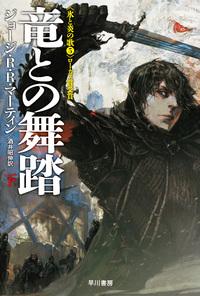 竜との舞踏(下)-電子書籍