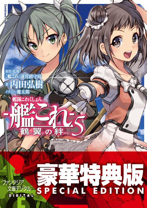 艦隊これくしょん -艦これ- 鶴翼の絆5〈電子特別版〉拡大写真