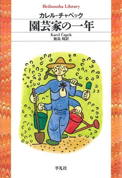 園芸家の一年-電子書籍