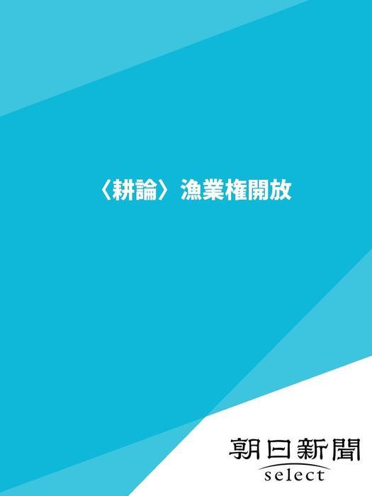 〈耕論〉漁業権開放拡大写真