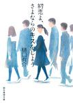 初恋よ、さよならのキスをしよう 柚木草平シリーズ2-電子書籍
