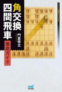 角交換四間飛車 徹底ガイド-電子書籍