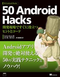 50 Android Hacks 開発現場ですぐに役立つヒントとコード