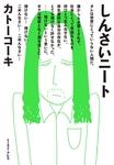 しんさいニート-電子書籍