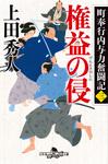 町奉行内与力奮闘記 三 権益の侵-電子書籍