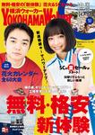 YokohamaWalker横浜ウォーカー 2015 7月号-電子書籍