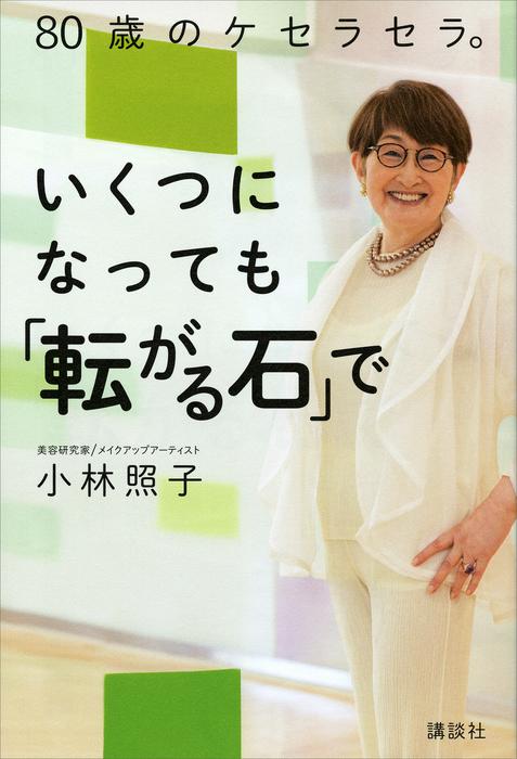 80歳のケセラセラ。いくつになっても「転がる石」で-電子書籍-拡大画像