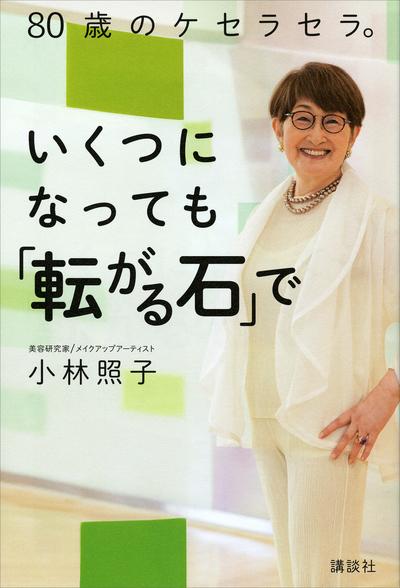 80歳のケセラセラ。いくつになっても「転がる石」で-電子書籍