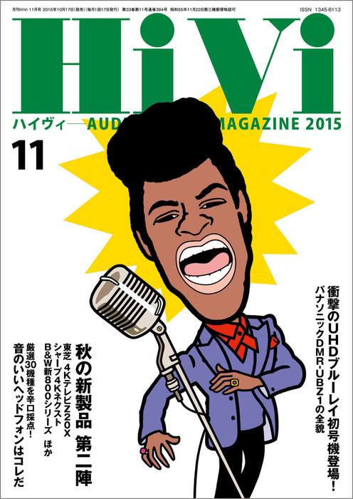 HiVi (ハイヴィ) 2015年 11月号拡大写真