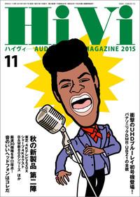 HiVi (ハイヴィ) 2015年 11月号