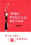 「本当にやりたいこと」を見つける本-電子書籍