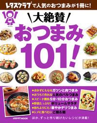 大絶賛おつまみ101!-電子書籍