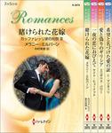 ハーレクイン・ロマンスセット 1-電子書籍