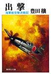 出撃 海軍航空隊決戦記-電子書籍