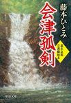 会津孤剣 - 幕末京都守護職始末-電子書籍