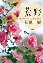 荒野(こうや)(文春文庫)