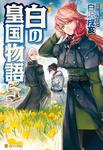 白の皇国物語5-電子書籍