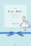 ディズニー きっと、幸せに。 Everything I need to know I learned from a Disney storybook-電子書籍