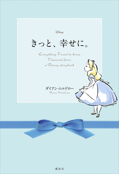 ディズニー きっと、幸せに。 Everything I need to know I learned from a Disney storybook拡大写真