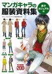 マンガキャラの服装資料集 <男子カジュアル編>-電子書籍