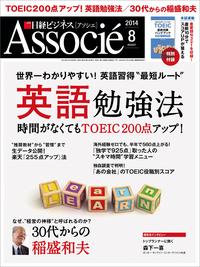日経ビジネスアソシエ 2014年 08月号 [雑誌]