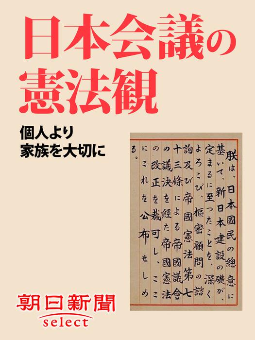 日本会議の憲法観 個人より家族を大切に拡大写真