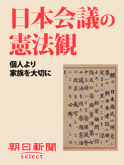日本会議の憲法観 個人より家族を大切に-電子書籍
