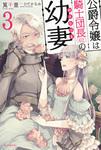 公爵令嬢は騎士団長(62)の幼妻 3-電子書籍