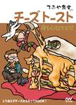 てふや食堂のチーズトースト-電子書籍