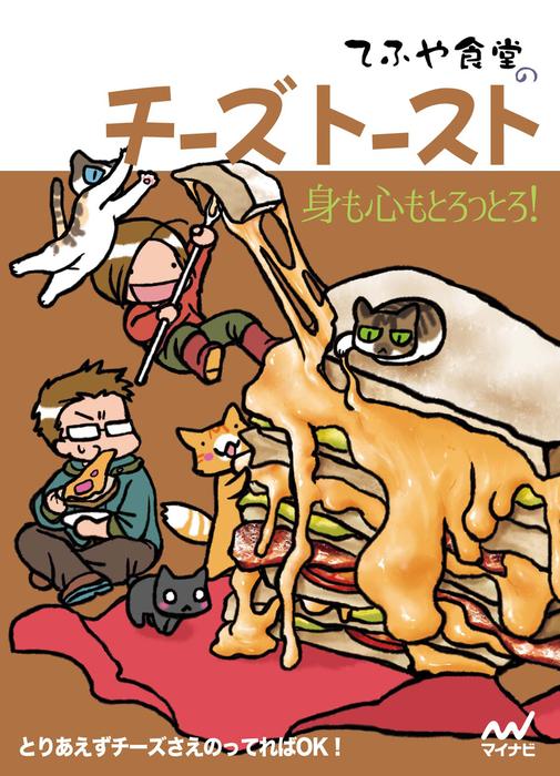 てふや食堂のチーズトースト-電子書籍-拡大画像