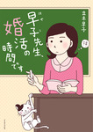 早子先生、婚活の時間です-電子書籍