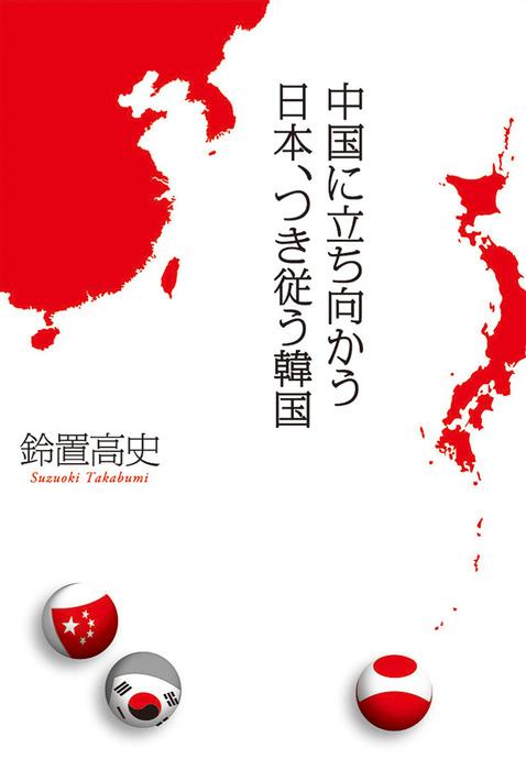 中国に立ち向かう日本、つき従う韓国拡大写真