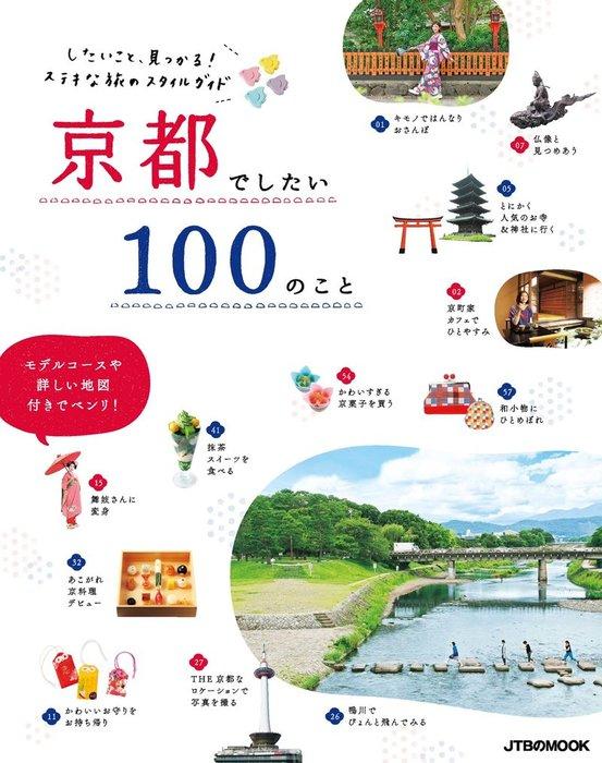 京都でしたい100のこと拡大写真