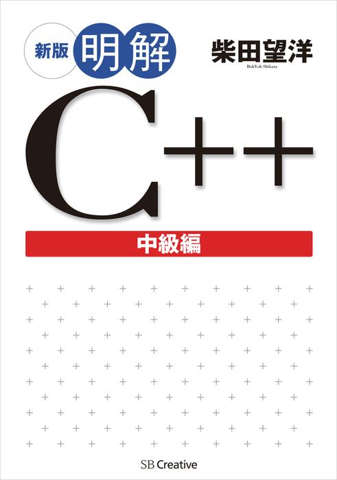 新版 明解C++ 中級編拡大写真