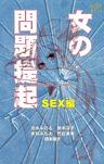 女の問題提起 SEX編-電子書籍