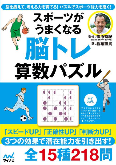 スポーツがうまくなる 脳トレ 算数パズル-電子書籍-拡大画像